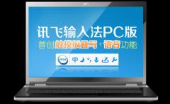 科大讯飞正式发布输入法PC版